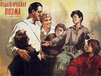 "A. Dovženko nim kinostuudio filmi ""Pedagoogiline poeem"" (1955) plakat."